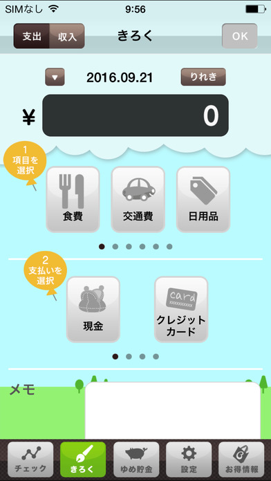 脱毛貯金アプリ3